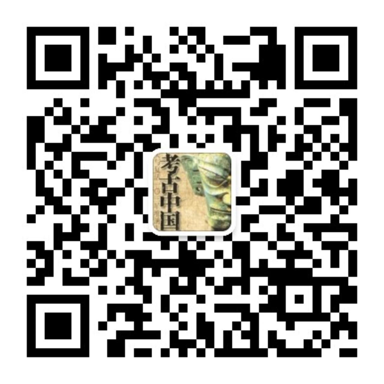 考古中国二维码