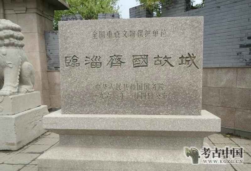 青铜时代 · 临淄齐城遗址