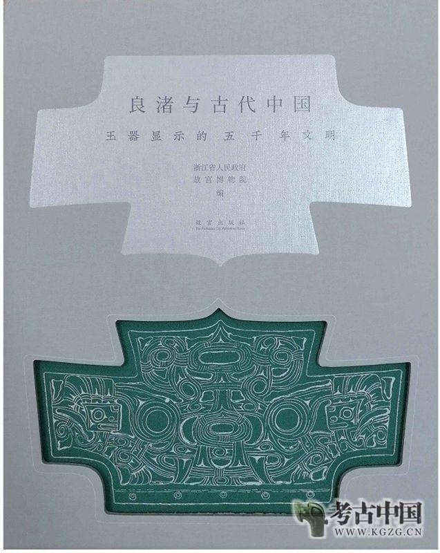 良渚与古代中国:玉器显示的五千年文明
