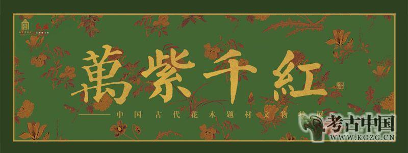 万紫千红——中国古代花木题材文物特展(故宫博物院)