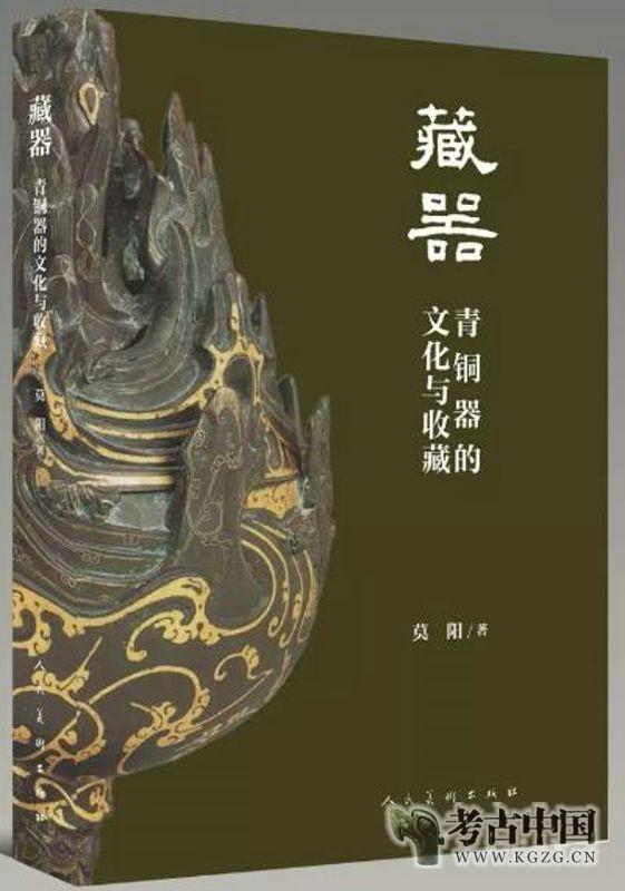 藏器:青铜器的文化与收藏