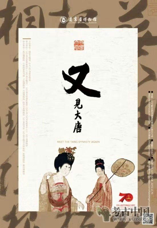 """""""又见大唐""""书画文物展    (天津博物馆)"""