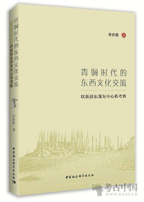 青铜时代的东西文化交流:以新疆东部为中心的考察