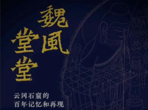魏风堂堂——云冈石窟的百年记忆和再现(浙江大学艺术与考古博物馆)