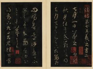 """上海博物馆:《秋月帖 》底侃""""书圣"""""""