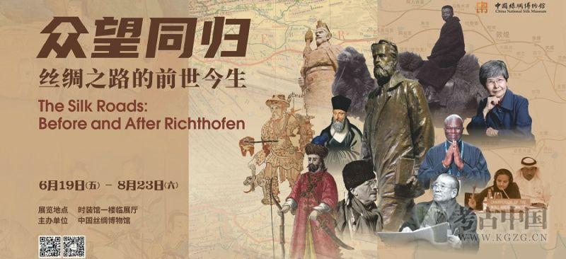 众望同归——丝绸之路的前世今生(中国丝绸博物馆)