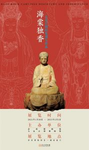 苏州博物馆:海棠独香——大足石刻的发现与传承