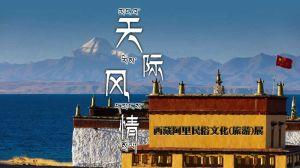 天际风情——西藏阿里民俗 文化(旅游)展(河北博物院)