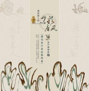唐风妙彩——唐代长沙窑瓷器特展(吉林省博物院)