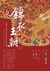 锦衣王朝——穿越大明风华历史文化艺术展(深圳书城中心)