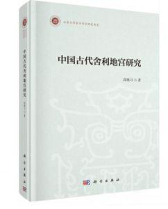 中国古代舍利地宫研究