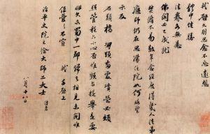 朱友舟:宋代毛笔形制的变迁与苏、黄的书风