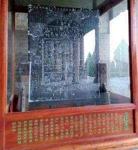 铁器时代 · 汾阴后土庙图碑