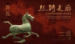 丝路走廊——甘肃省博物馆藏丝绸之路文物展(宁波博物院)