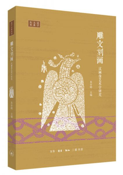 雕文刻画:汉画像艺术学研究