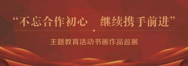 不忘合作初心 继续携手前进——主题教育活动书画作品巡展(山西省艺术博物馆)