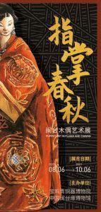 指掌春秋——闽台木偶艺术展(宝鸡青铜器博物院)