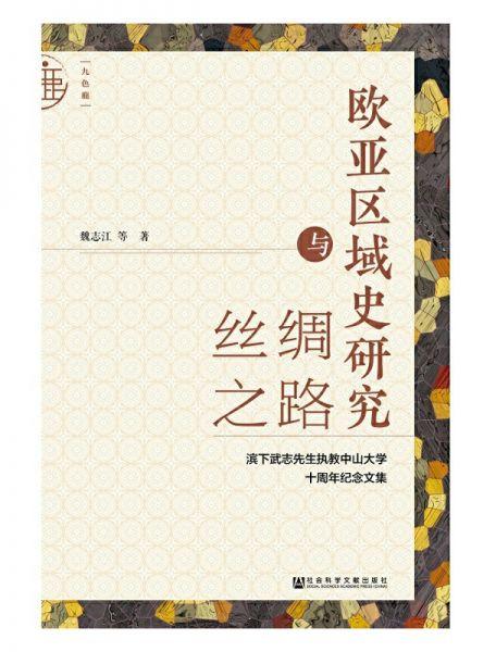 欧亚区域史研究与丝绸之路