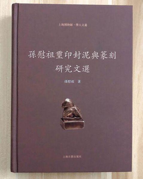 孙慰祖玺印封泥与篆刻研究文选