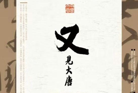 """""""又见大唐""""书画文物展    (辽宁省博物馆)"""
