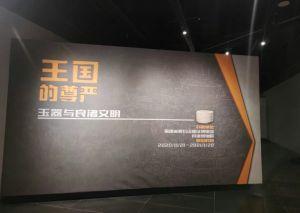 王国的尊严——玉器与良渚文明(福建省昙石山遗址博物馆)