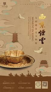 西京烟云——大同辽金元文物展(长沙博物馆)