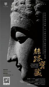丝路宝藏——从地中海到中国——平山郁夫丝绸之路美术馆藏文物展(长沙博物馆)