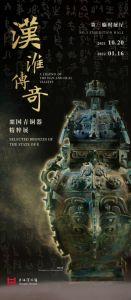 汉淮传奇——噩国青铜器精粹展(上海博物馆)