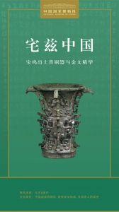 宅兹中国——宝鸡出土青铜器与金文精华(中国国家博物馆)