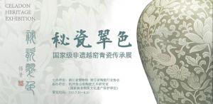 秘瓷翠色——国家级非遗越窑青瓷传承展 (浙江省博物馆)