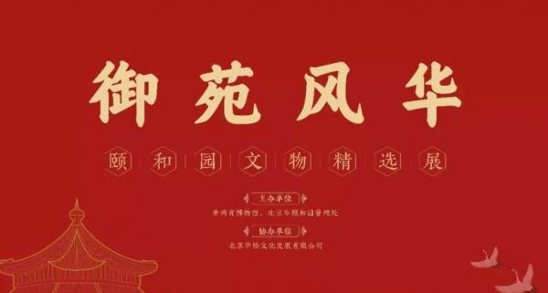 御苑风华——颐和园文物精选展(贵州省博物馆)