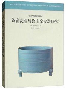汝窑瓷器与鲁山窑瓷器研究
