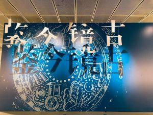 古镜今鉴——越地古铜镜主题展
