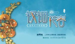钗钿花容——近代女子饰品展(晋国博物馆)