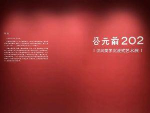 公元前202——汉风美学沉浸式艺术展( 六朝博物馆)