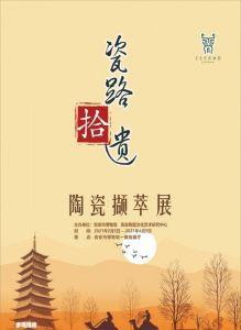 """吉安市博物馆:瓷路拾遗""""陶瓷撷萃展"""