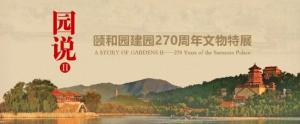 园说Ⅱ——颐和园建园270周年系列之三(中国园林博物馆)