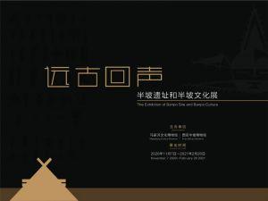 远古回声——半坡遗址和半坡文化展(嘉兴马家浜文化博物馆)