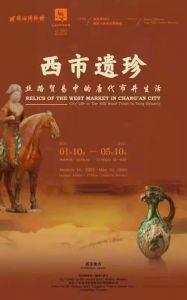 珠海博物馆:西市遗珍——丝路贸易中的唐代市井生活