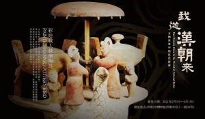 济南市博物馆:我从汉朝来——文物世界中的汉代济南