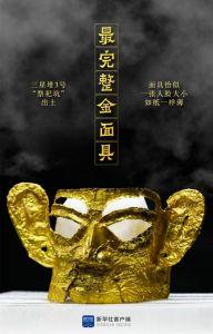 四川:三星堆惊世文物上新——首次出土完整金面具,青铜人像头发冲天