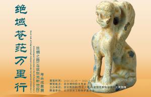 绝域苍茫万里行——丝绸之路(乌兹别克斯坦段)考古成果展(故宫博物院)