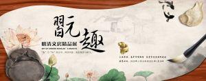 翫趣——明清文房精品展(南平市博物馆)