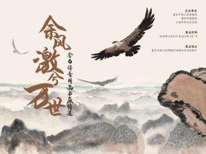 余风激兮万世——李白诗意精品书画特展(重庆中国三峡博物馆)