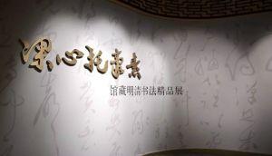 天津博物馆:文徵明、祝允明草书长卷亮相,天津博物馆展明清书迹