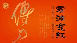 山西博物院:霜满龛红——傅山的生平、思想与学术展