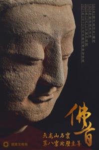 咸同斯福——天龙山石窟国宝回归暨数字复原特展(北京鲁迅博物馆)