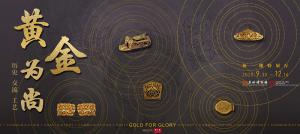 黄金为尚——历史•交流•工艺(苏州博物馆)