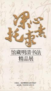 深心托豪素——馆藏明清书法精品展(天津博物馆)