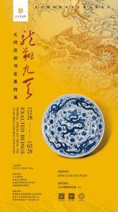 长沙博物馆:龙翔九天——元明清御用瓷器特展